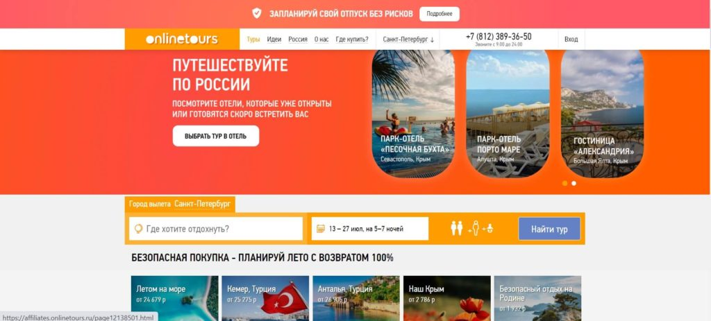 Сервис поиска туров Onlinetours