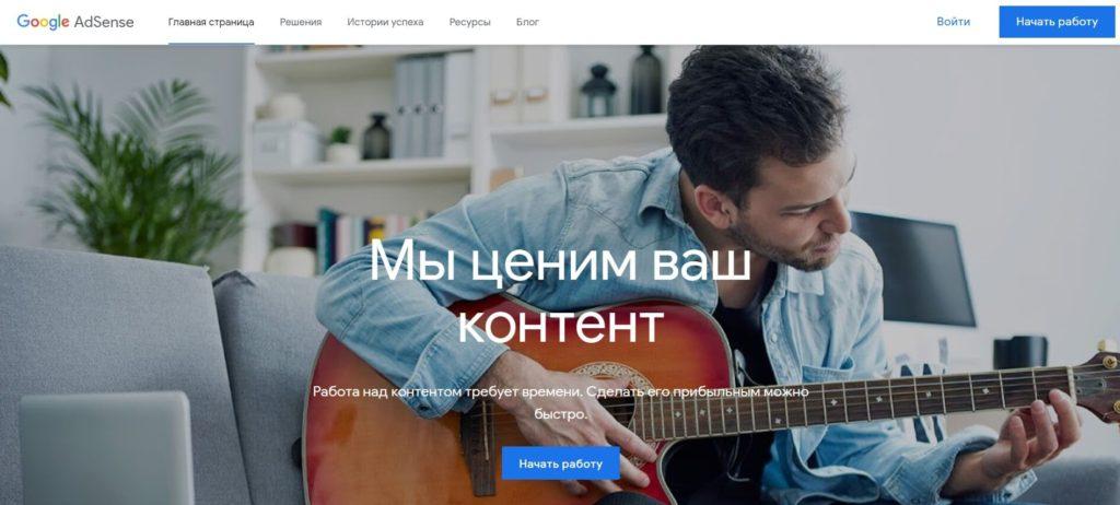 Google Adsense - способ заработать деньги в интернете