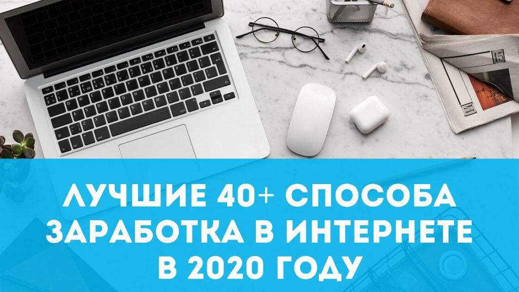 Изображение страницы Заработок в интернете