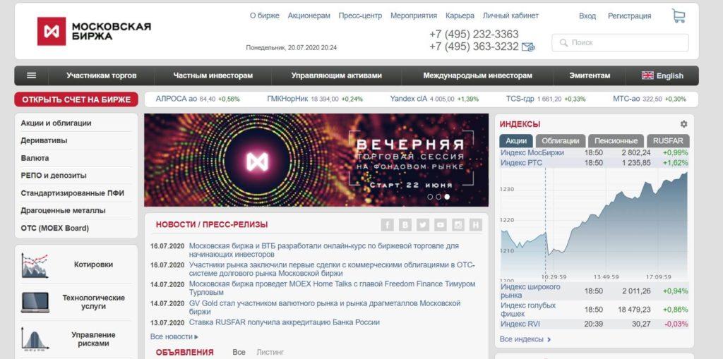 Главная страница МосБиржи