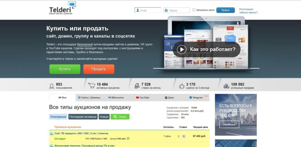 Заработок в интернете на продаже сайтов через Telderi