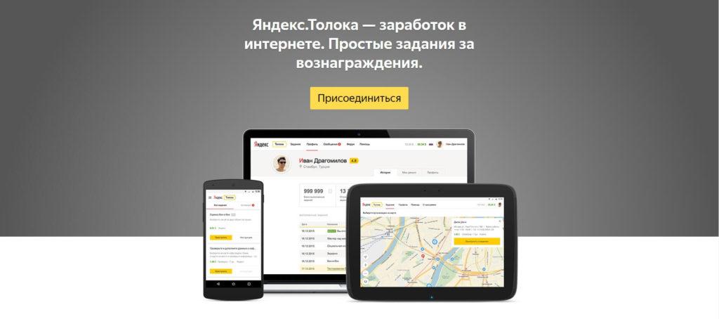 Как заработать в интернете в сервисе Яндекс Толока