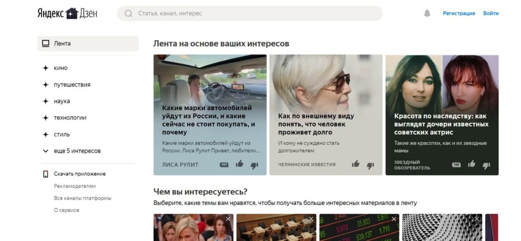 Как заработать деньги в интернете в сервисе Яндекс Дзен