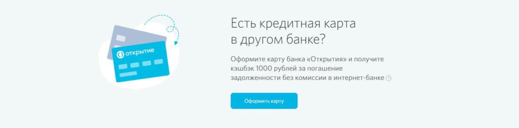 Бонус от Opencard: 1000 Рублей при погашении долга по кредитке другого банка