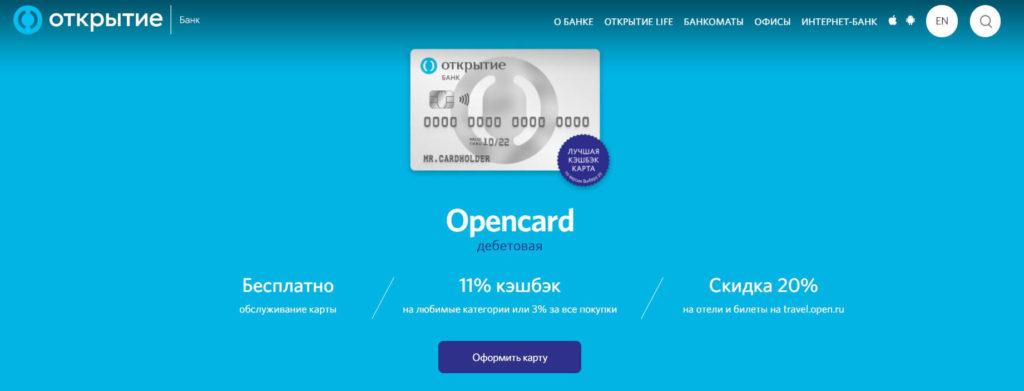 Лучшие карты с кэшбэком: Opencard